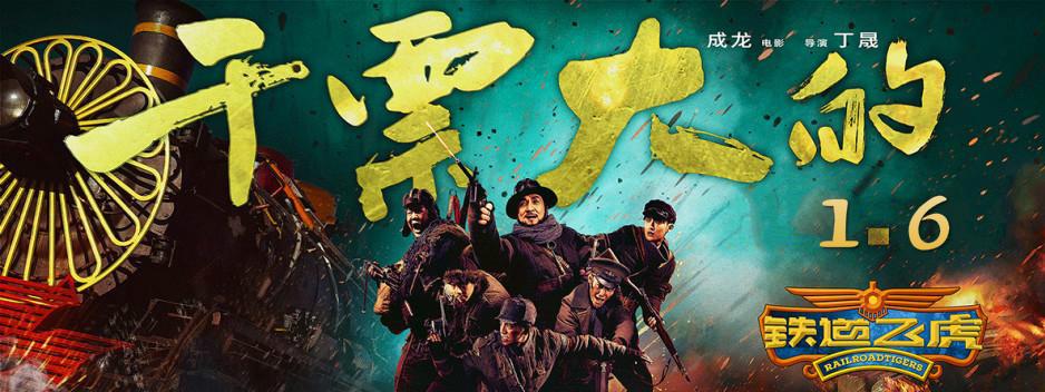 北美《铁道飞虎》贺岁强档1月6日迎春上映!留言送影票咯(截止时间2016年12月31日)