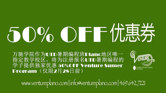 【万驰学院】50%OFF Venture Summer Program