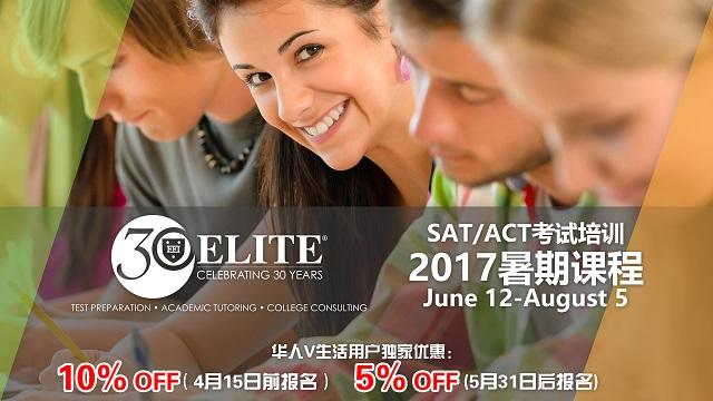 独家|Elite SAT/ACT考试培训2017暑期课程