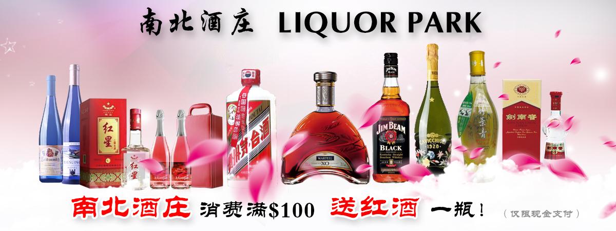 特惠|南北酒庄消费满$100送红酒一瓶