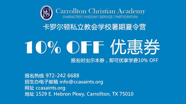 CCA教会学校暑期夏令营10% off特惠