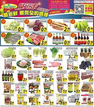 好运来超级市场6/9至6/15特价商品-San Gabriel分店