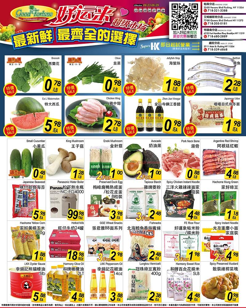 好运来超级市场6/23至6/29特价商品-Elmhurst分店
