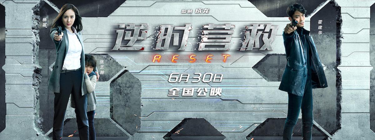华语科幻动作钜献《逆时营救-RESET》6.30 全北美隆重上映,生死大战,一触即发!