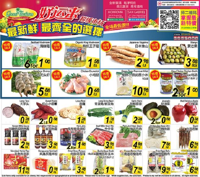好运来超级市场8/4至8/10特价商品-Monrovia分店
