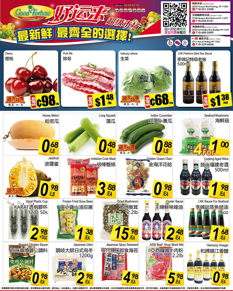 好运来超级市场8/04至8/10特价商品 樱桃只需0.98/LB!