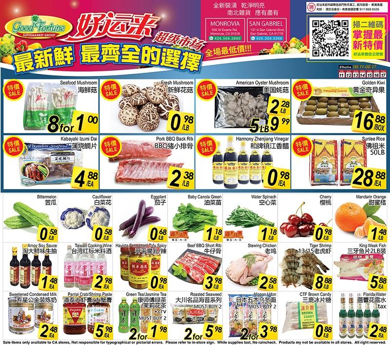好运来超级市场8/11至8/17特价商品-San Gabriel分店