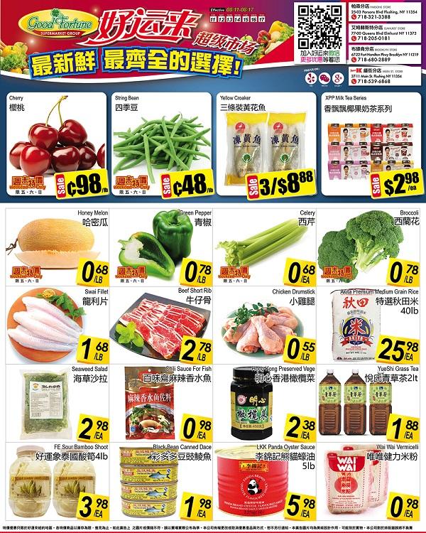 好运来超级市场8/11至8/17特价商品 四季豆只需$0.48/LB!