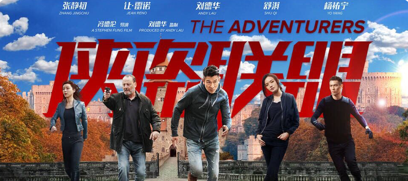 华语犯罪动作钜制《侠盗联盟-The Adventurers》北美8月18日劲爆上映!