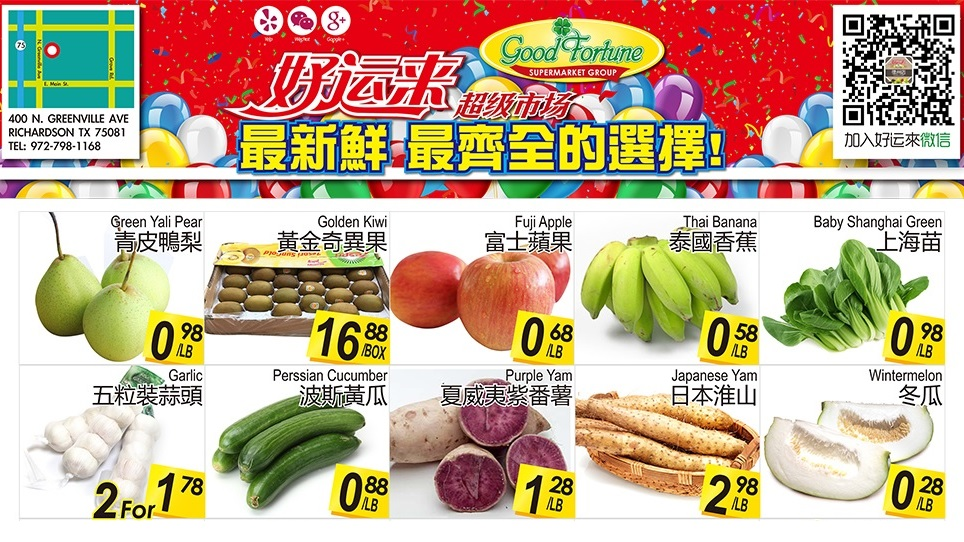 好运来超级市场劲爆特价商品享不停!生猛龙虾只需$5.88/LB