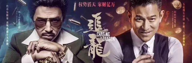 电影《追龙》全美9月29日火爆上映!刘德华、甄子丹带你回顾香港警界最黑暗时代!