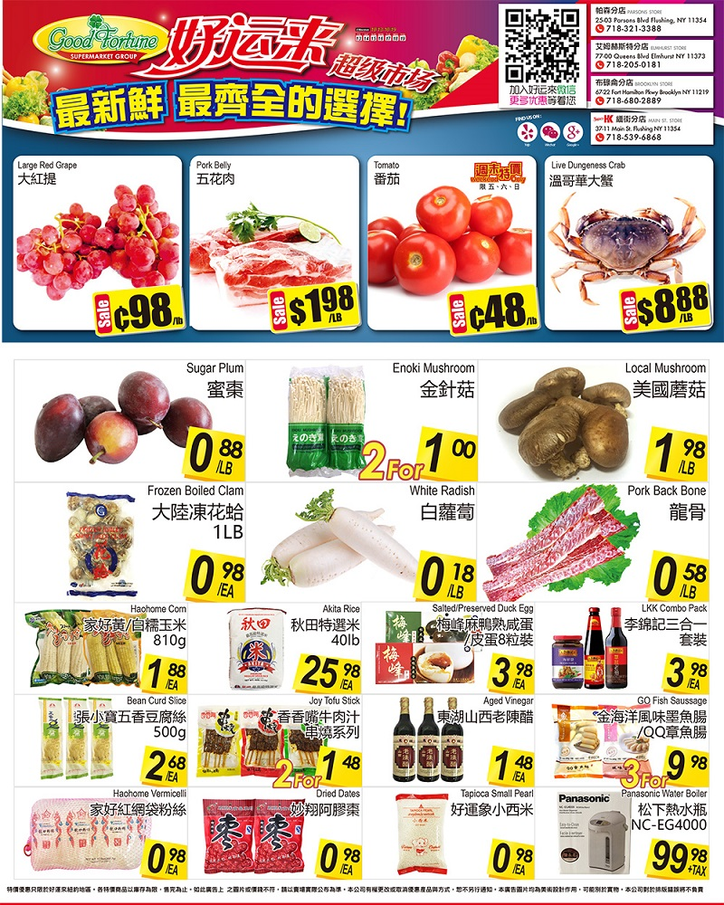 好运来超市10/13至10/19本周特价!白萝卜只需$0.18/LB