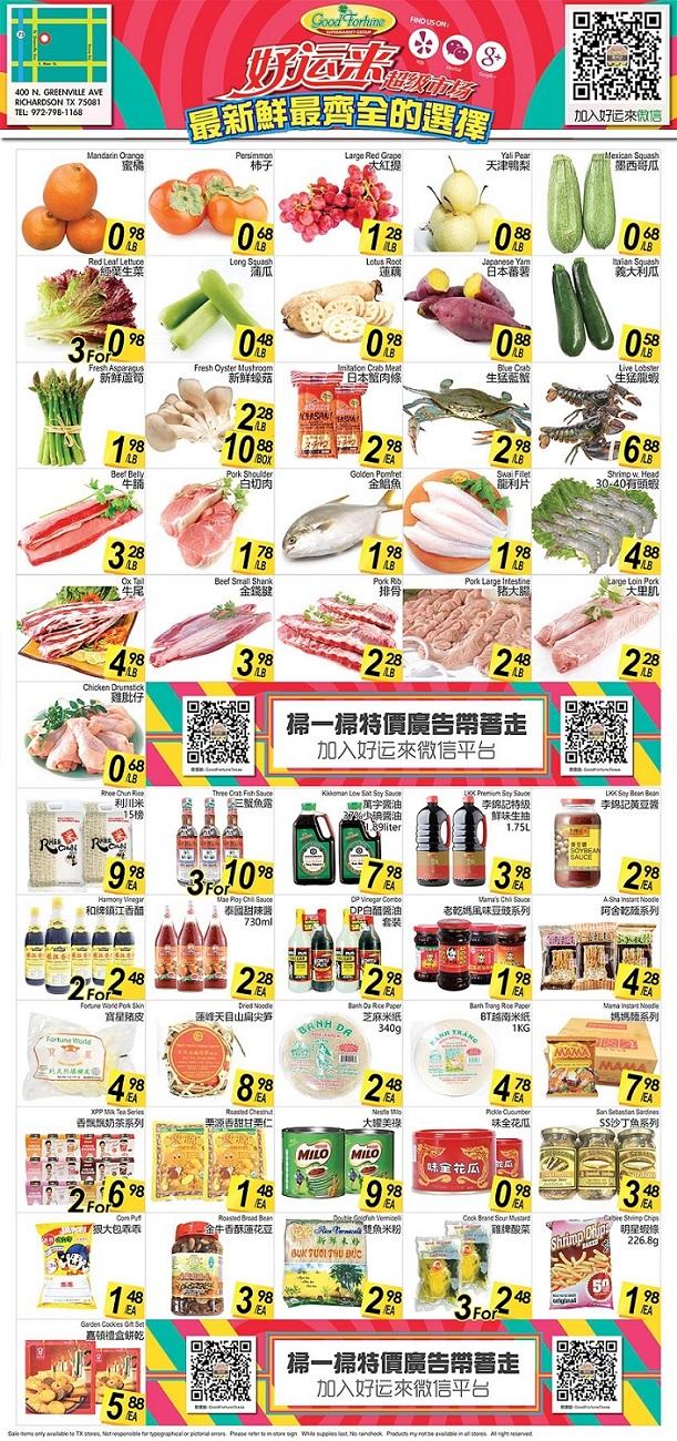 好运来超级市场10月20日到10月26日本周特价!