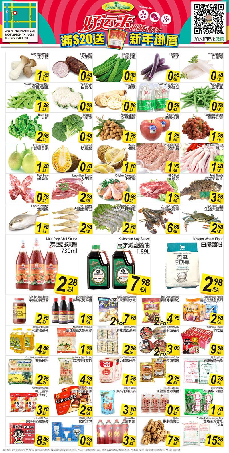 好运来超级市场12月8日到12月14日本周特价 满$20送新年挂历