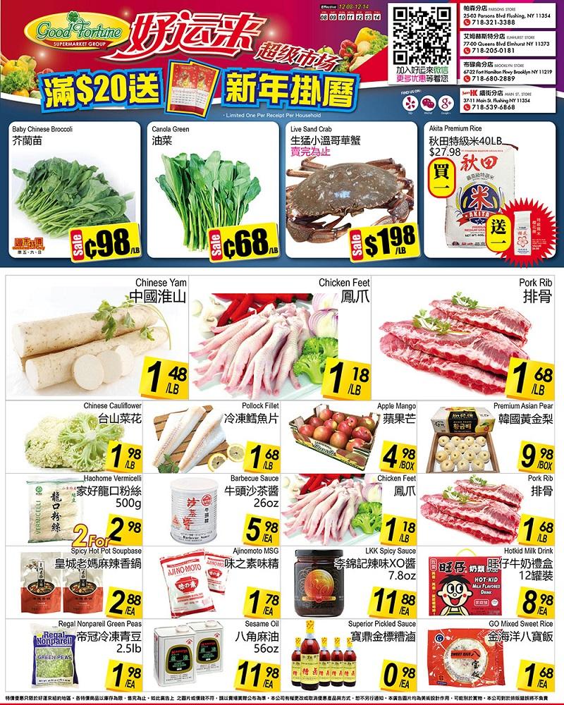 好运来超市12/8至12/14本周特价 满$20送新年挂历!