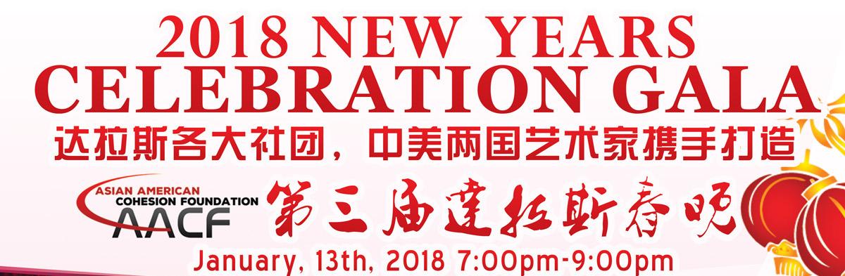 2018第三届达拉斯春节联欢晚会春联征集活动现在开始啦!