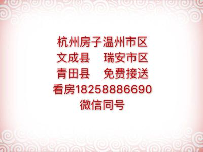 杭州房子温州文成瑞安青田免费接送杭州看房