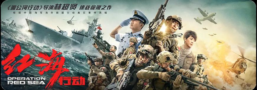 2018开年军事巨献,《红海行动》北美2.23隆重献映!