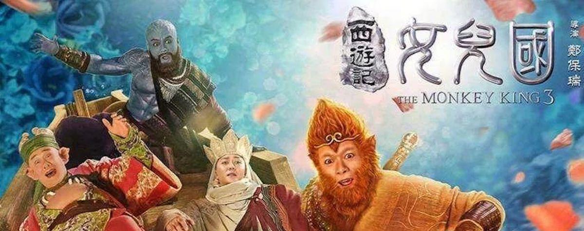 魔幻电影《西游记女儿国-THE MONKEY KING 3》全北美2月16日重磅上映!