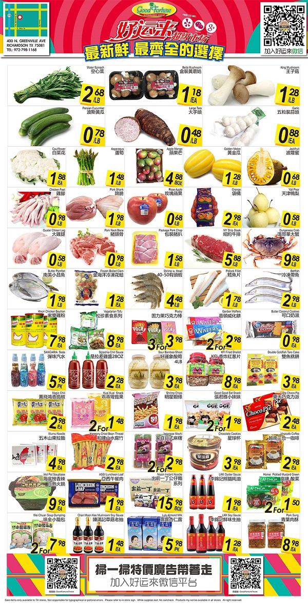 好运来超市3月23日至3月29日本周特价!