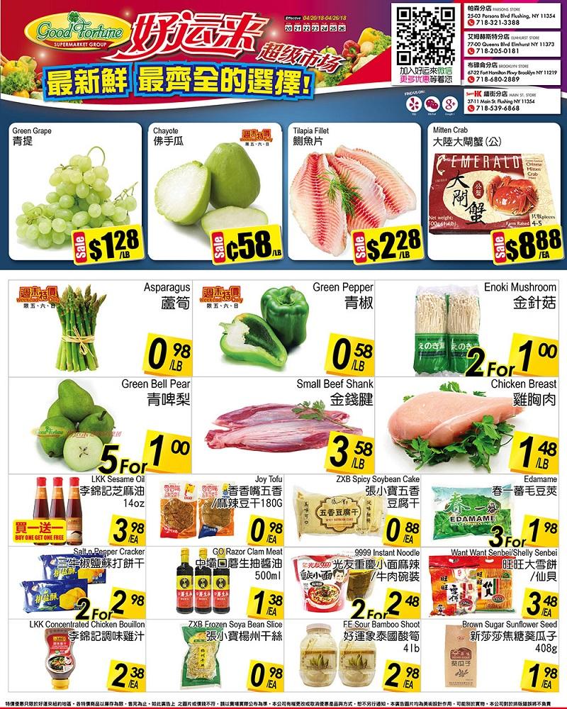 好运来超市4月20日至4月26日本周特价!