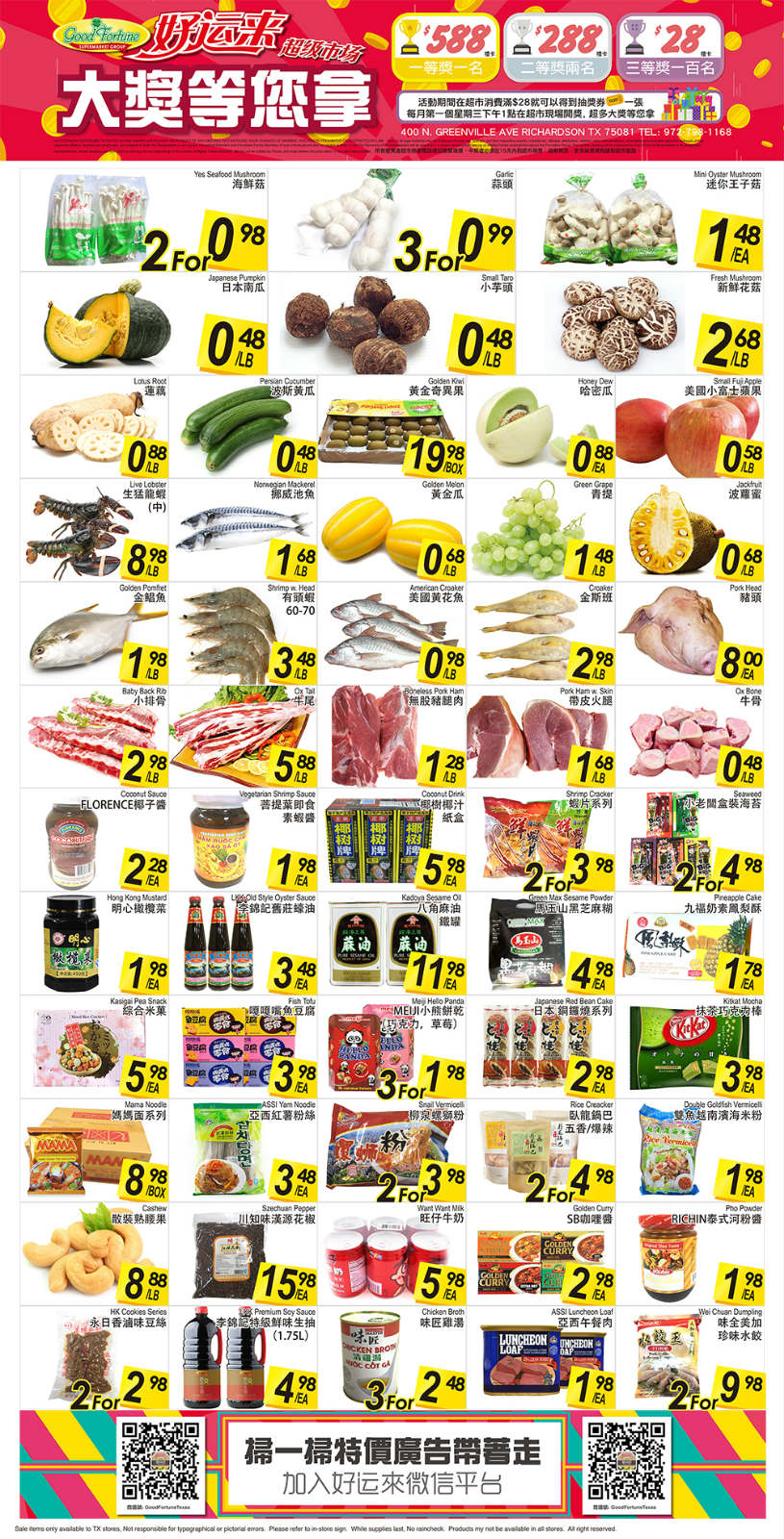 好运来超市 | 5月25日至5月31日特价商品