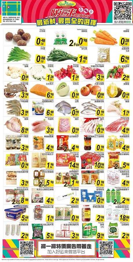 端午节 好运来超市6月15日至6月21日本周特价!