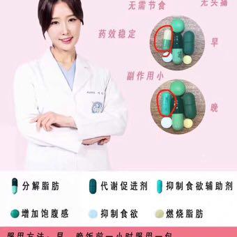 韩国处方减肥药 直邮月瘦15-20斤