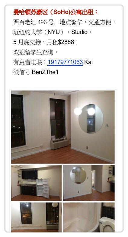 曼哈頓蘇豪區公寓出租