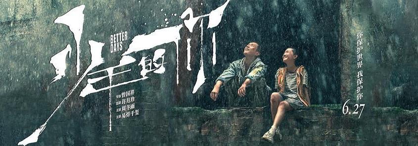 北美《少年的你-BETTER DAYS》6.27 周冬雨易烊千玺演技精湛,暑期档最期待电影!