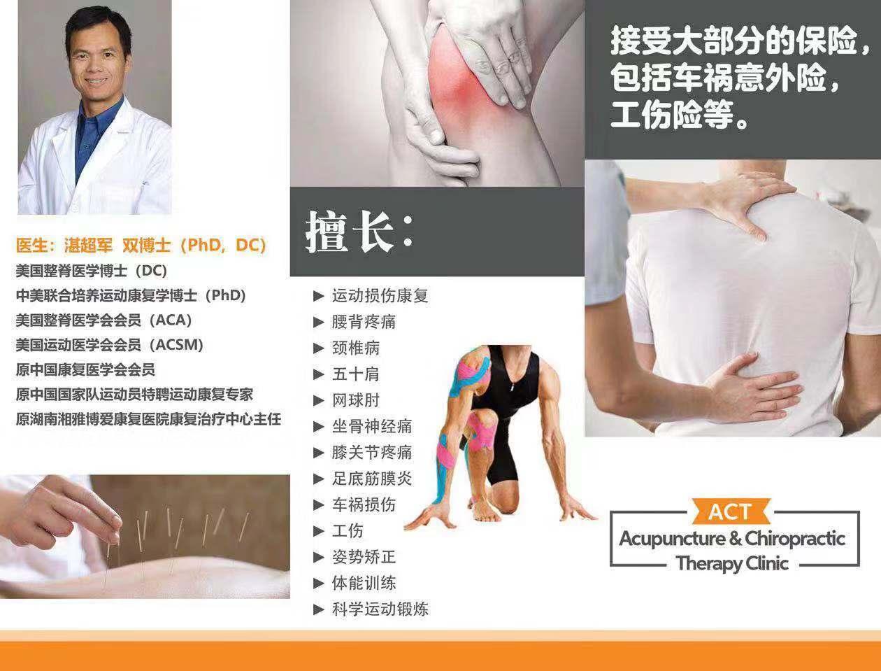 活力针灸与整脊康复治疗诊所