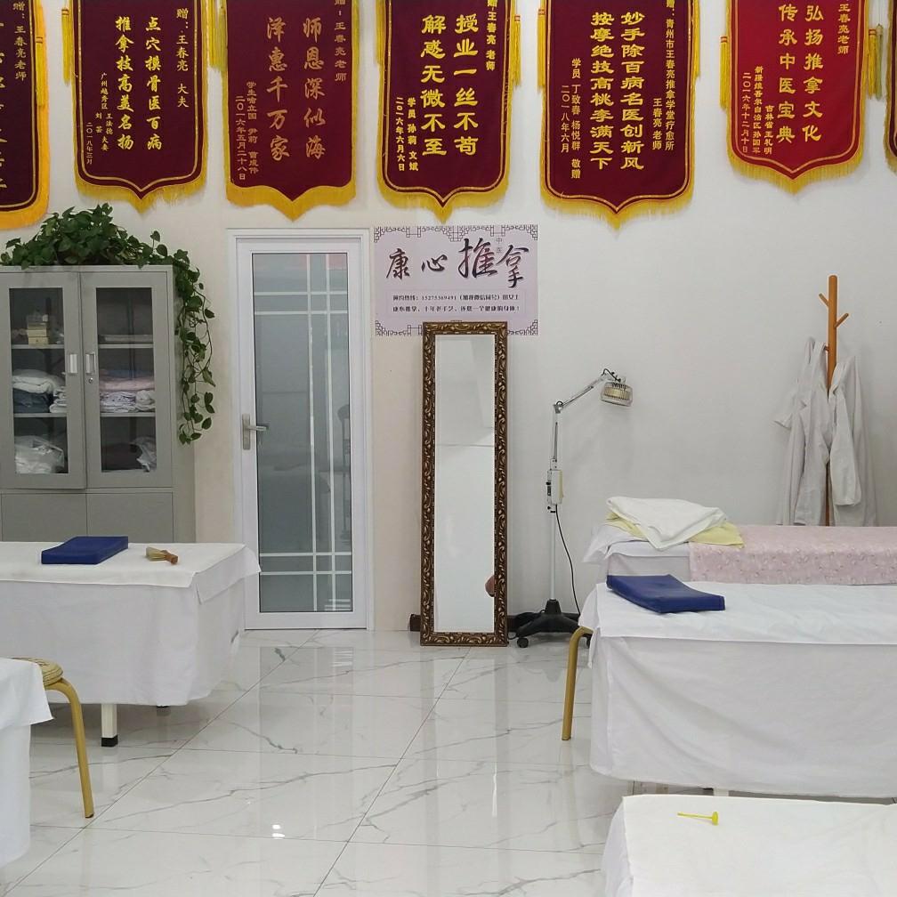 全球华人学专业推拿按摩技术坐飞机到山东找王春亮特技调理师