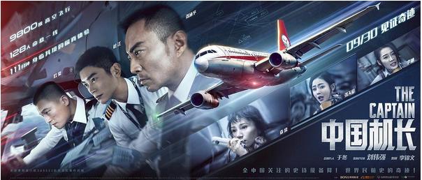 全北美《中国机长-THE CAPTAIN》10.18即将献映!9800米高空飞行!128人命悬一线!