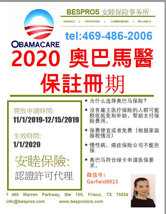 2020 奥巴马保险免费热线 469-486-2006