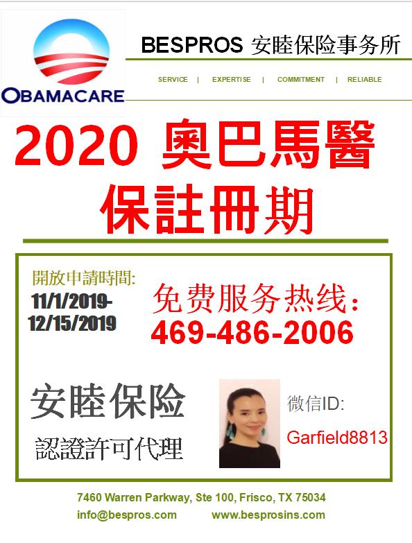 2020年奥巴马保险 免费服务电话:469-486-2006