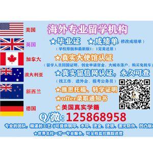 微信/Q125868958办理加美英新澳欧洲等各国大学毕业证成绩单