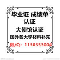 Q/微信:1150353004办理各大学毕业证+成绩单