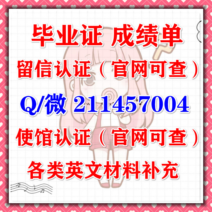 Q//薇:211-457-004丨毕业正丨城绩单丨學历任证