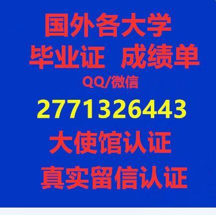 QQ/微信:2771326443 办毕业证 成绩单 留信认证 真实可查