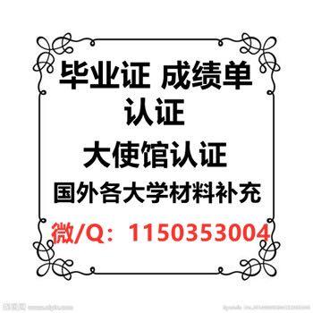 微信/Q:1150353004 办理荜業证、诚績单、使馆证明、回国证明