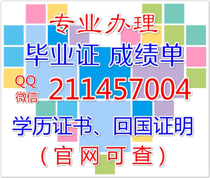 Q//薇:211457004丨毕业正丨城绩单丨學历任证