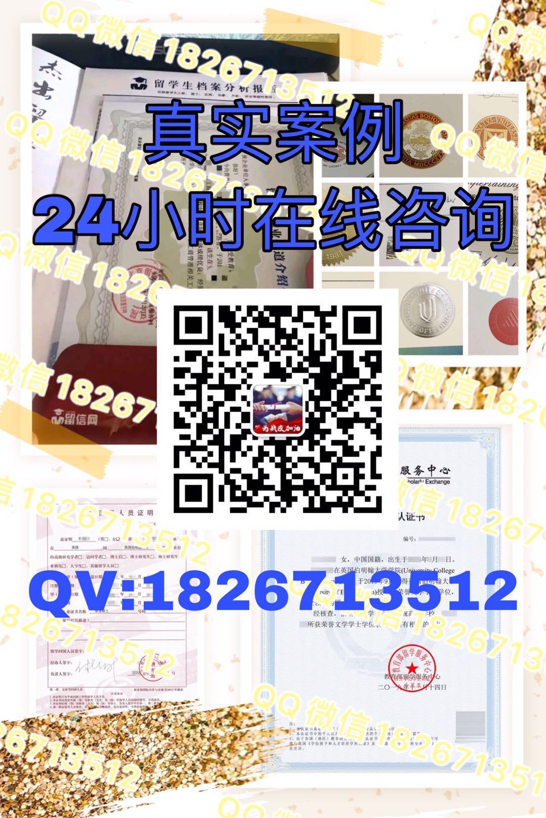 Q/微1826713512专业办理或代办留信留服认证