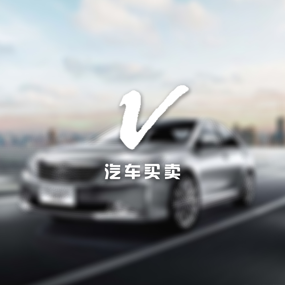 汽车问题免费咨询(welcome ask any about auto repair question)